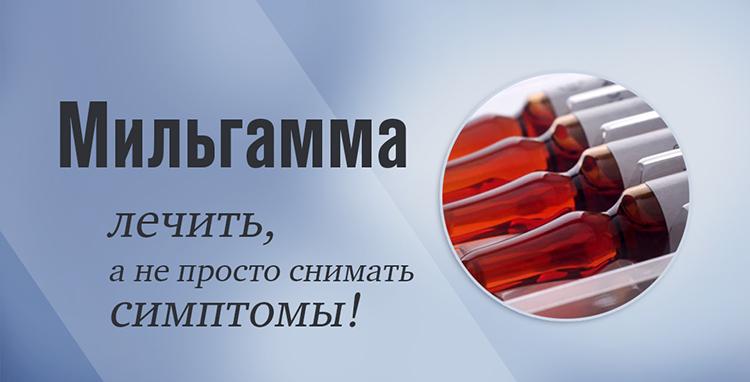 Мильгамма Композитум: инструкция по применению, отзывы и аналоги таблеток, драже и уколов