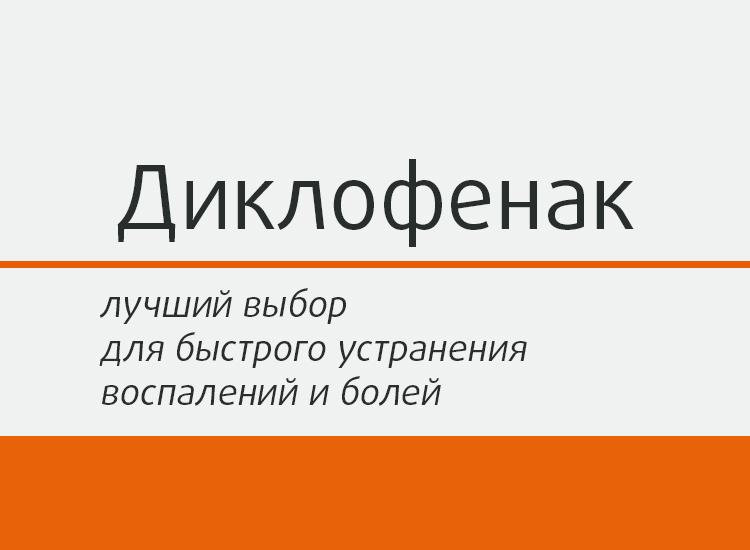 инструкция по диклофенак: