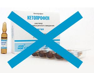 Когда противопоказан Кетопрофен