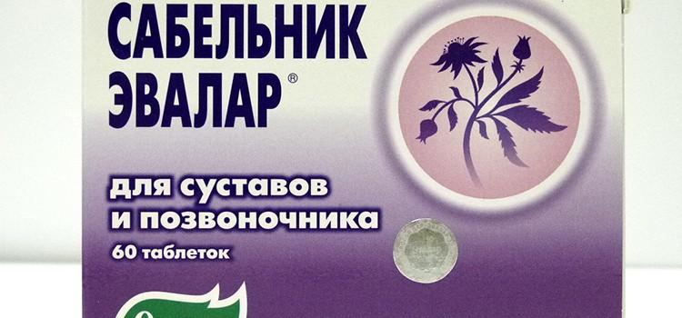 сабельник эвалар таблетки инструкция по применению img-1