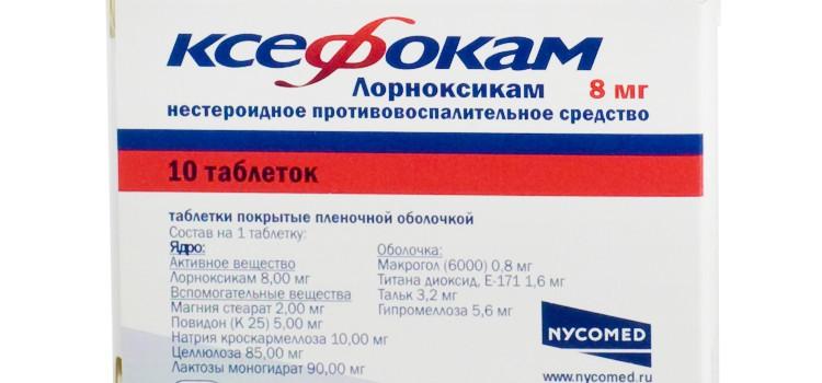 Таблетки Ксефокам