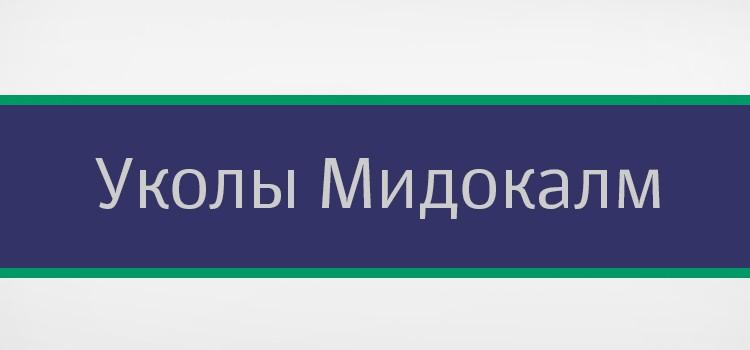 Уколы Мидокалм