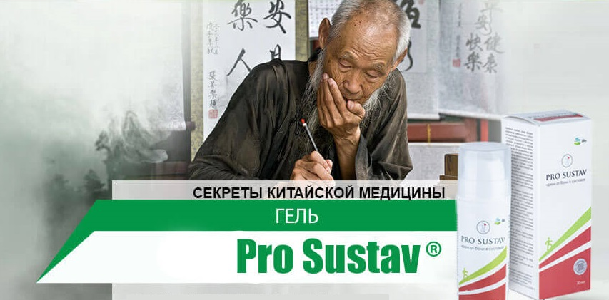 Крем Pro Sustav - от боли в суставах