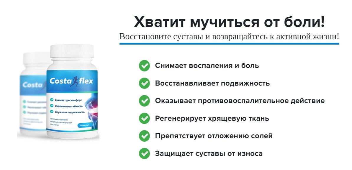 Costaflex капсулы для здоровья суставов