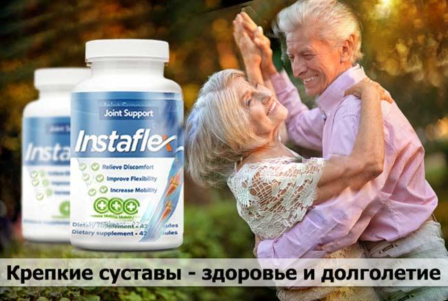 INSTAFLEX для суставов