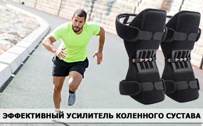 Knee Brace — наколенник для лечения болей в суставах