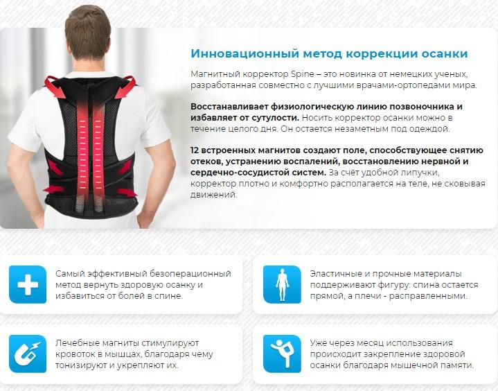 Магнитный корректор осанки Spine